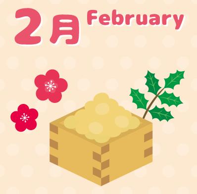 令和3年2月号