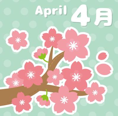 令和2年4月号