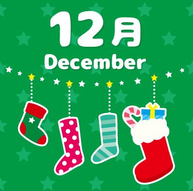 令和2年12月号